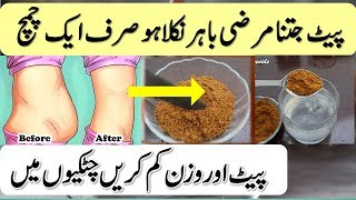 How To Lose BELLY FAT Fast With Cumin seeds water | Lose Weight Fast Urdu \ Hindi