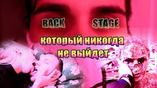 """Как снимали клип """"Обитаемый остров"""" ⁄ BACKSTAGE"""