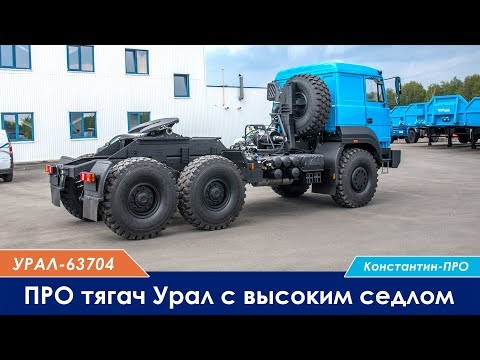 ПРО тягач Урал-63704 6x6 с высоким седлом. Обзор.