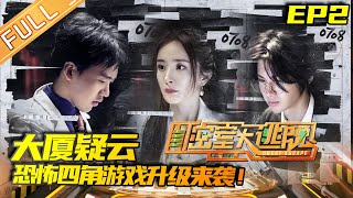 Great Escape S2 EP2: Suspicious Building [MGTV Official Channel]