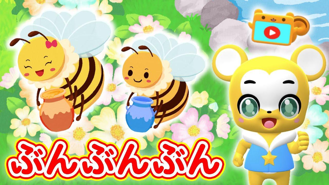 【うた】ぶんぶんぶん〈振り付き〉【こどものうた・童謡・手遊び・キッズ・ダンス】Japanese Children's Song, Nursery Rhymes,Bee