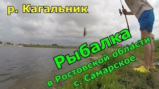 Рыбалка в Ростовской области. Река Кагальник. Село Самарское.