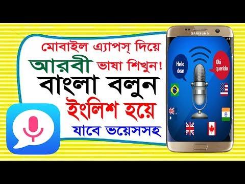 Speak to Translator Mobile Apps with Bangla Tutorial.