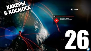 ПРОСТО СЕКС В КОСМОСЕ ► Ubisoft Watch Dogs 2 Прохождение на русском #26