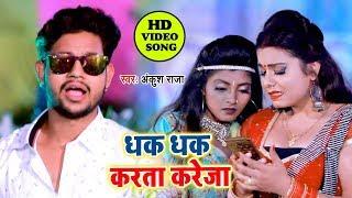 #Ankush Raja का सबसे हिट भोजपुरी गाना -तकला से जुगाड़ ना होइ   #Bhojpuri _ Song  2020