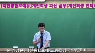 [법률실무]개인회생 파산 실무(개인회생 면책)