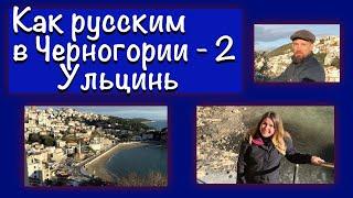 126 Как русским в Черногории Улцинь 2 серия Рынок рабов фламинго женский пляж стройка 0
