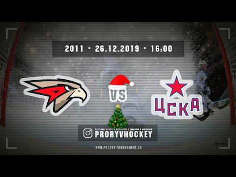 Авангард-1 - ЦСКА1, 2011, Пересвет, 26 декабря 2019, 16:00
