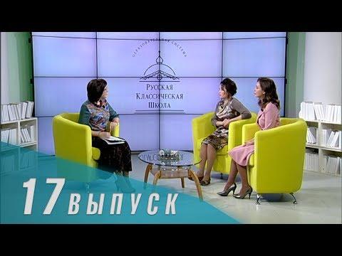 Телеканал «Союз»: Русская Классическая Школа. Выпуск 17