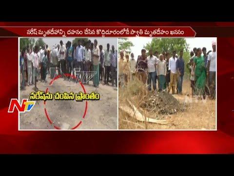 నరేష్ ను ఎవరు హత్యా చేసారు? || ఎలా చంపేశారు? || NTV Special Ground Report