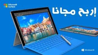 إربح Microsoft Surface Pro و iPad mini مجانا