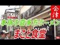 喜多方ラーメン まこと食堂 会津 050 の動画、YouTube動画。