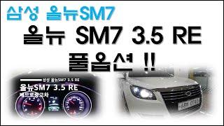 삼성 올뉴SM7 3.5 RE 풀옵션 최상급 중고차 !!