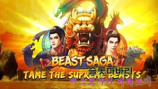 슬롯마바리 비스트사가 무편집 Beast Saga 프리스핀 잭팟 미리보기영상