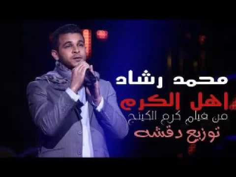 تحميل اغانى محمد رشاد