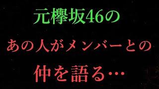 欅坂46#織田奈那 オダナナ好かれすぎ!