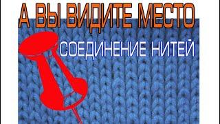 видео Соединение нитей при вязании