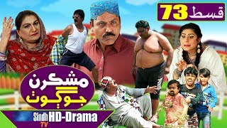 Mashkiran Jo Goth EP 73  Sindh TV Soap Serial  HD 1080p  SindhTVHD Drama