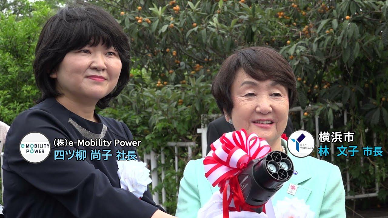 国内初!横浜市でEV充電器の公道設置に関する実証実験開始!
