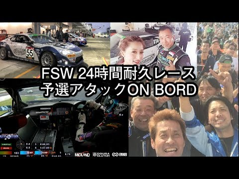 S耐 FSW 24h 予選アタック ON BORD