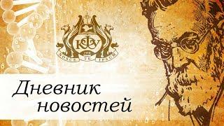 Дневник новостей КФУ им. В.И. Вернадского - 9 июня 2018 г.