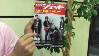 シンコー・ミュージック・ムック ROCK JET Vol.65 2016/06/11発売/¥ 1296...