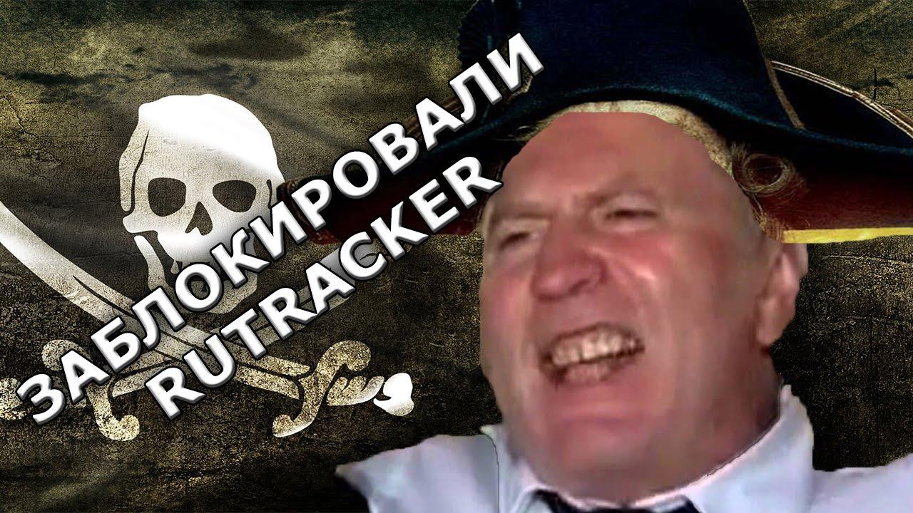 Жириновский о блокировке Rutracker