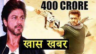 400 Crore Tiger Zinda Hai | Salman, King Of Bollywood Shahrukh Khan क्यों अकेले रहना पसंद करते है
