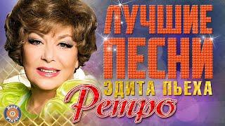 Эдита Пьеха - Лучшие песни. Ретро песни. Наш сосед
