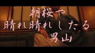 作詞:小金井一正、作曲:花野こうじ、編曲:池多孝春.