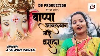 Bappa aylay majhe gharala | बाप्पा आयलाय माझे घराला । Ashwini Pawar | Rohit Patil | Ganesh Song 2020