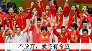 【冠军】中国军团里约奥运最激动人心的5块金牌 (含女排夺冠集锦)