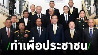 ประเดิมงานแรก ครม.ประยุทธ์2 | 11-07-62 | ข่าวเที่ยงไทยรัฐ