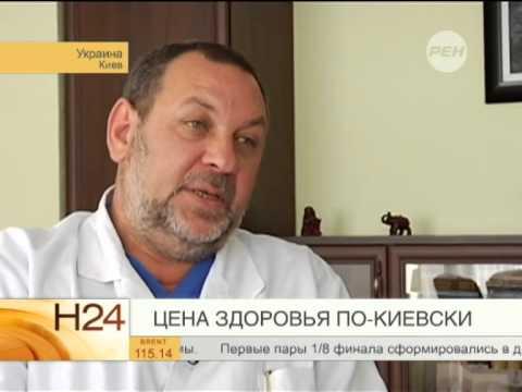 84 копейки на лечение — цена здоровья по-киевски
