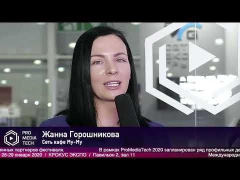 Жанна Горошникова, Сеть кафе Му-Му на фестивале  #ProMediaTech2020
