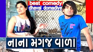 નાના મગજ વાળા. -  Narrow minded Boy Friend || dhaval domadiya New comedy- GujjuTolki.
