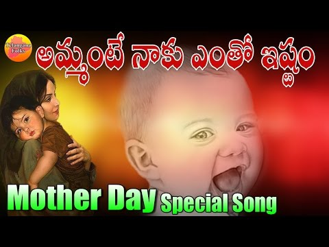 Ammante Nakentho Istam | Mother Day Special Song | Private Songs Telugu | New Telugu Folk Songs