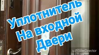 видео Уплотнитель для входной металлической двери: какой лучше