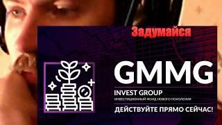 Заработок  в интернете Задумайся Инвестиция для тебя Ставка Инвестора Возможность GMMG-Holdings 2018