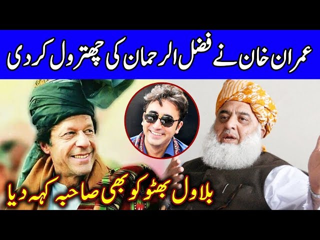PM Imran Khan says 'Bilawal Bhutto Sahiba | 24 April 2019 | Dunya News