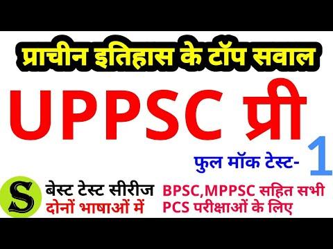 UPPSC 2020 PRE TEST SERIES 1 , TOP 100 ANCIENT HISTORY QUESTIONS MCQ MPPSC BPSC UPSSSC Upsc Pcs Gk