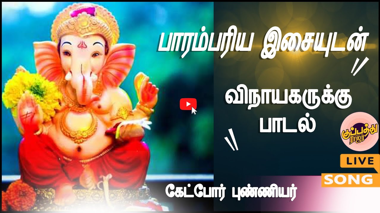 Powerful Ganesh Song To Get Success In Life Vinayagar Bhakti Songs Best Tamil Devotional Songs Youtube