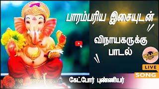 Powerful Ganesh Song To Get Success in Life | #Vinayagar Bhakti Songs | #Best Tamil Devotional Songs