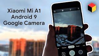 Установка Google Камера на Xiaomi Mi A1 з Android 9 Pie – детальна інструкція!
