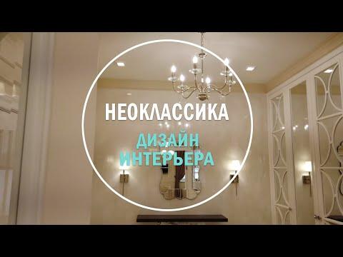 Дизайн интерьера Санкт Петербург. Стиль Неоклассика.