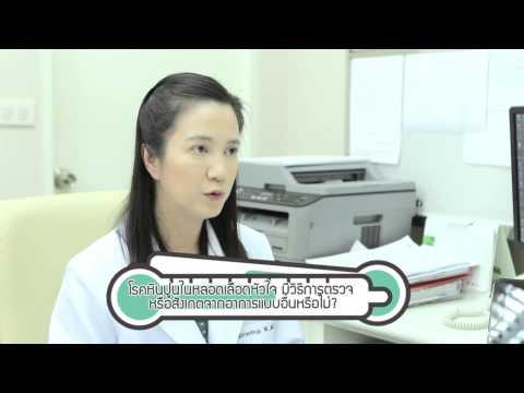 [29/03/58] Dr.smith แต๊บ AF5 หินปูนเกาะหลอดเลือดหัวใจ 2/3