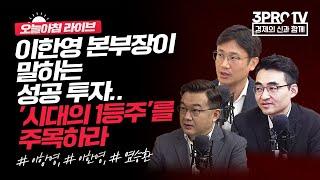 [Live] New Korea 투자시대, 이한영 본부장…