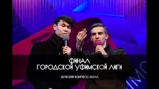 КВН УФА 2019 ФИНАЛ Городской Уфимской Лиги 30 11 2019 ИГРА ЦЕЛИКОМ HD