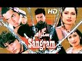 SANGRAM FULL MOVIE SHAN, REEMA BABER ALI SUPERHIT PAKISTANI FILM