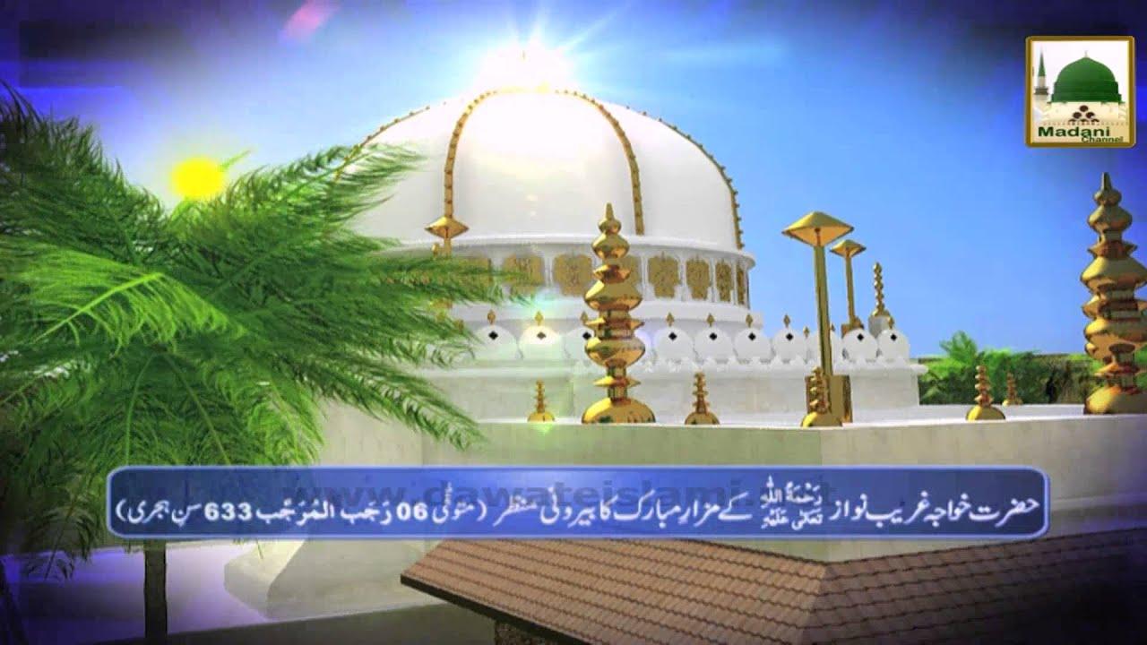 3d animation faizan e gharib nawaz youtube did you know altavistaventures Choice Image